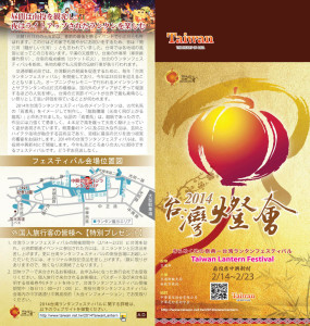 2014台灣燈會小DM-日文正面