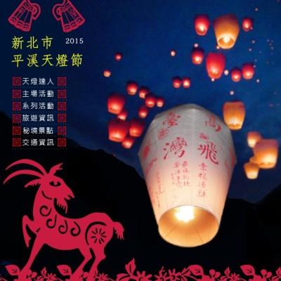 lantern2015